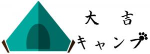 大吉キャンプ