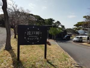 波戸岬キャンプ場