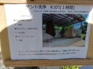 テント洗浄
